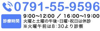 診療時間:午前9:00〜12:00、午後16:00〜19:00