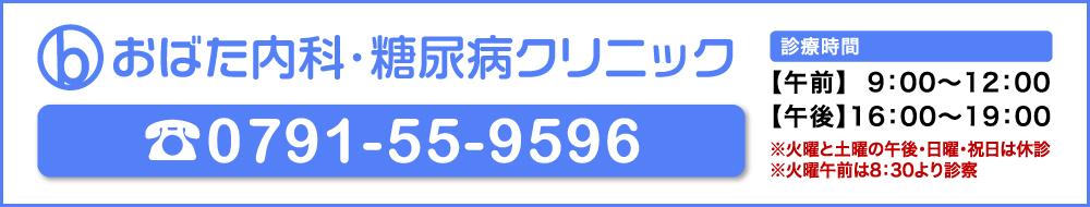 おば・た糖尿病クリニック電話番号0791-55-9596